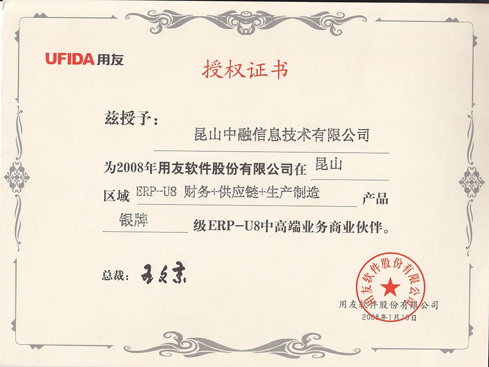 用友2008年授权证书