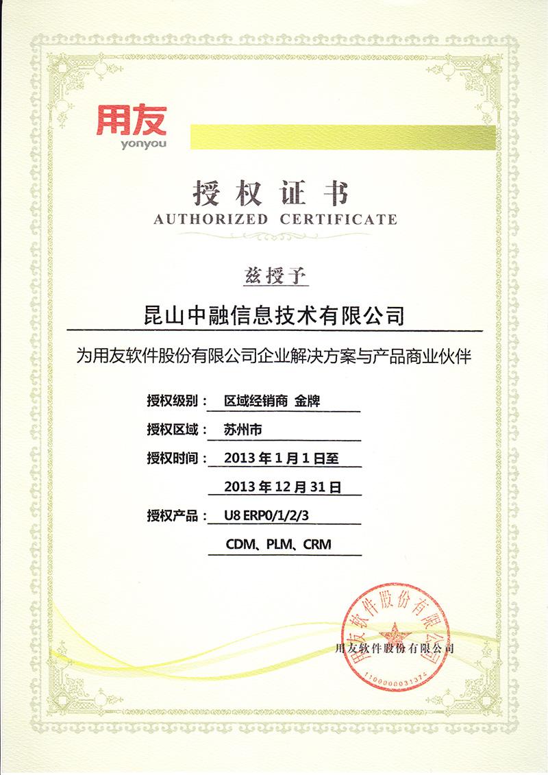 2013年授权证书