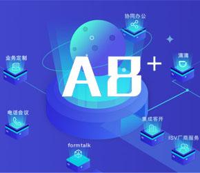 A8協同管理軟件